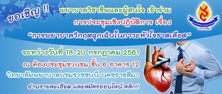 """การประชุมเชิงปฏิบัติการ """"การพยาบาลวิกฤตฉุกเฉินในภาวะหัวใจขาดเลือด"""" วันที่ 18-20 กรกฏาคม 2561"""